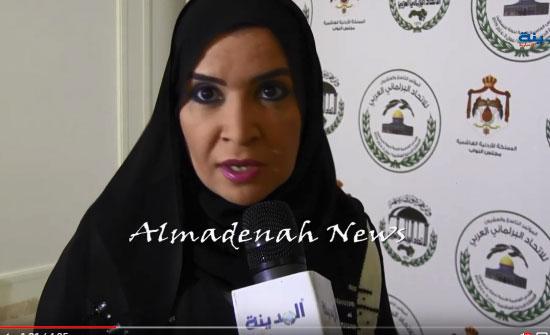 بالفيديو ..رئيسة مجلس النواب الاماراتي للمدينة نيوز  : فلسطين قضيتنا المركزية والقدس عاصمتها الابدية