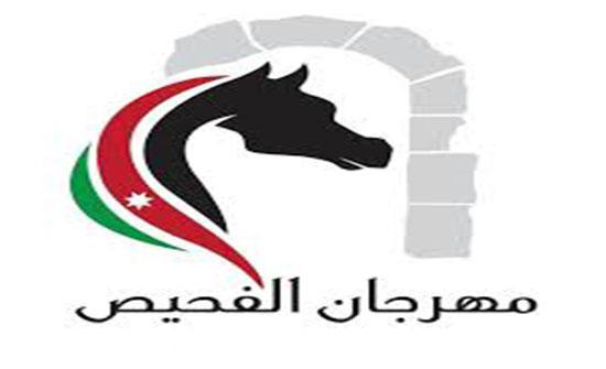 الإعلان عن فعاليات مهرجان الفحيص الثقافي