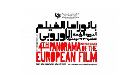 الاعلان عن الدورة 30 لمهرجان الفيلم الأوروبي بعمان