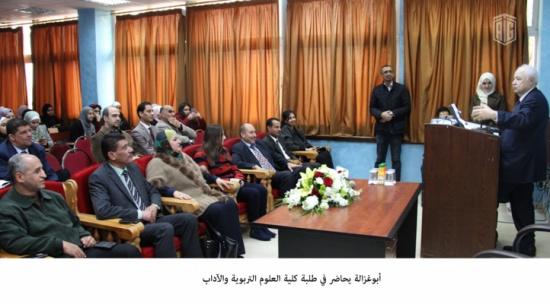 أبوغزالة يحاضر في طلبة كلية العلوم التربوية والآداب