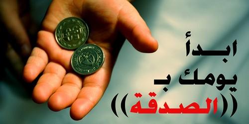 فضل الصدقة .. آيات قرآنية وأحاديث قدسية ونبوية في فضل الصدقة
