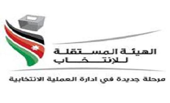 نتائج انتخابات ممثلي غرفة التجارة في السلط والطفيلة