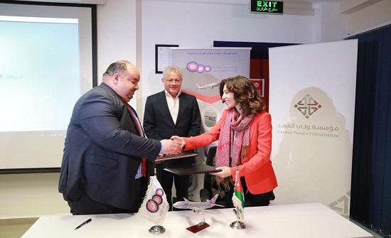 الأردنيّة للطيران تعلن عن دعمها لمبادرات مؤسسة ولي العهد