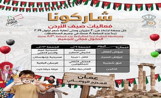 فعاليات صيف الأردن المجانية تتواصل غدا في جميع المحافظات