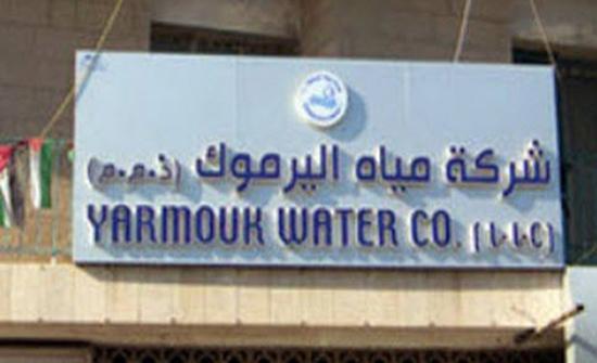 مياه اليرموك تتخذ اجراءات احتياطية لادامة الخدمة بالعيد