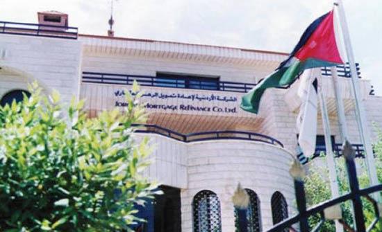 الشركة الأردنية لإعادة تمويل الرهن العقاري تبيع إصدارا بقيمة 5 ملايين دينار