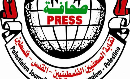 """""""الصحفيين الفلسطينيين"""" تحمل الاحتلال مسؤولية اعتداءاته"""
