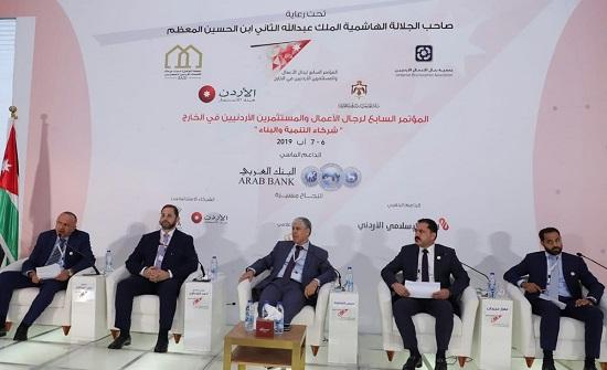 """مؤتمر """"المستثمرين الأردنيين"""" يقترح إنشاء قرية أعمال بالعاصمة للمستثمرين المغتربين"""