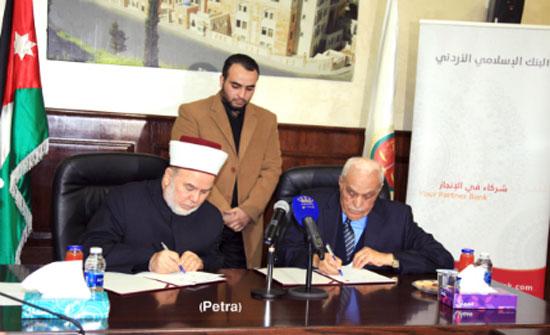 توقيع مذكرة تفاهم بين دائرة قاضي القضاة والبنك الإسلامي