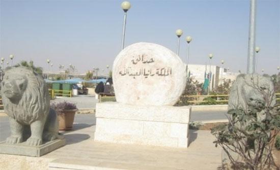 اغلاق حدائق الملكة رانيا العبدالله حتى نهاية شهر حزيران
