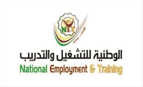 اعلان صادر عن الشركة الوطنية للتدريب والتشغيل