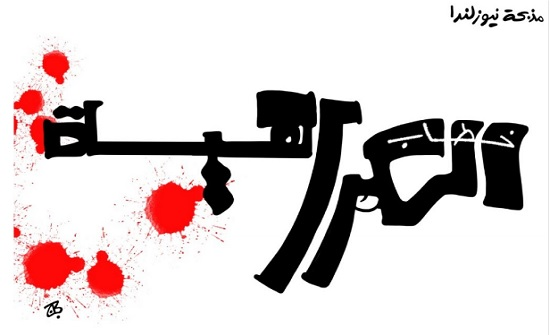 مذبحة نيوزلندا