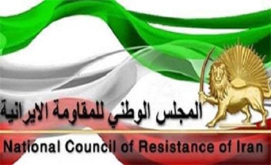 أمانة المجلس الوطني للمقاومة الإیرانیة تصد بيانا