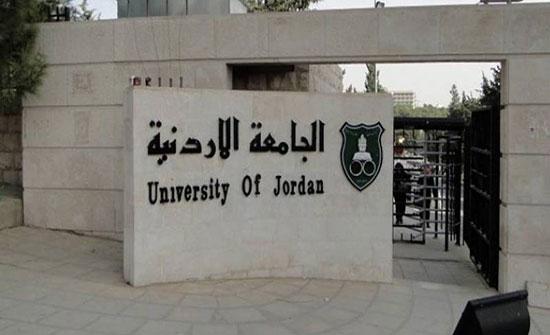 """التعليم العالي الكويتية تعتمد 5 جامعات اردنية فقط """" تفاصيل """""""