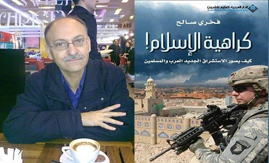 """حفل اشهار كتاب """"كراهية الإسلام"""" لفخري صالح في """"شومان"""""""