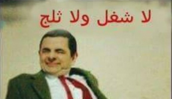 بالصور .... نهفات أردنية بعد خطأ التنبؤات الجوية