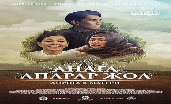 """""""أيام الفيلم الكازاخستاني"""" تنطلق الاثنين"""