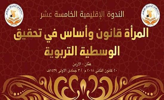 مركز الإمام أبو عبدالله الشافعي يقيم ندوة حول المرأة ودورها في التربية