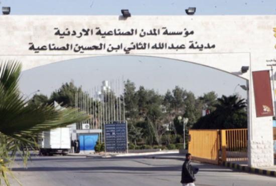 حلول وصيغ مستدامة بمدينة الملك عبدالله الثاني الصناعية