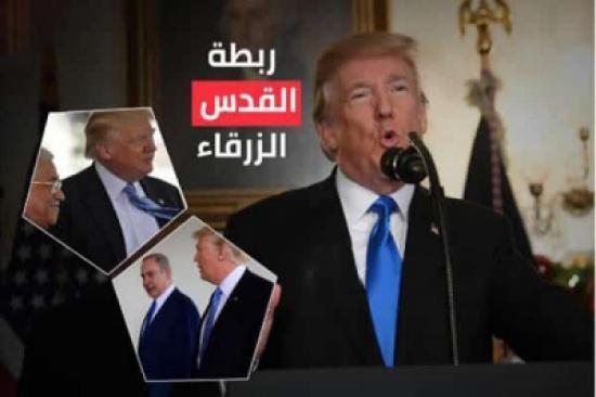 ما سر اللونين الأزرق والأصفر في خطاب ترامب للاعتراف بالقدس عاصمة لإسرائيل؟