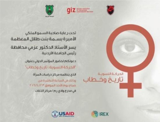 """الحركة النسوية: تاريخ وخطاب مؤتمر دولي ينطلق الاحد المقبل في """"الأردنية"""""""