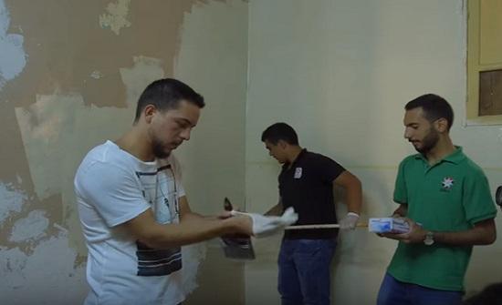 بالفيديو : شاهد الأمير حسين يشارك بترميم منزل في العقبة