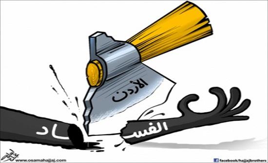 استطلاع : غالبية الأردنيين يؤكدون توفر الأمن وجدية مكافحة الفساد