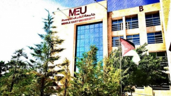 عطلة عيد الفطر السعيد في جامعة الشرق الأوسط
