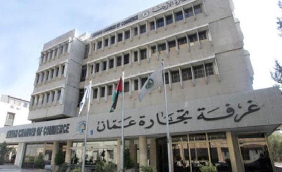 تجارة عمان تصدر تقريرا عن حالة الاقتصاد الاردني العام الماضي