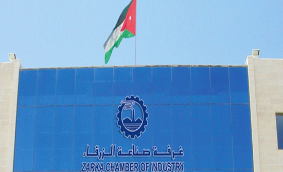 صناعة الزرقاء: تشدد البنوك بمنح الائتمان يؤثر على القطاع الصناعي