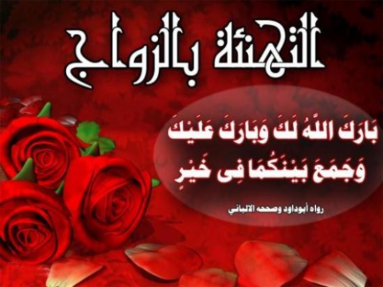 محمد وحنان امريزيق .. مبارك الزواج