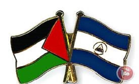 نيكاراغوا تقرر فتح سفارة لها لدى فلسطين