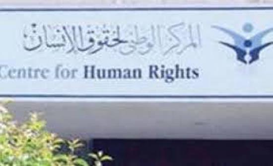 ملتقى تشاوري حول محور حقوق المرأة والشباب في مجال حقوق الانسان