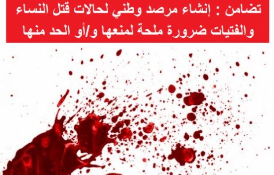 تضامن : إنشاء مرصد وطني لحالات قتل النساء والفتيات ضرورة ملحة لمنعها و/أو الحد منها