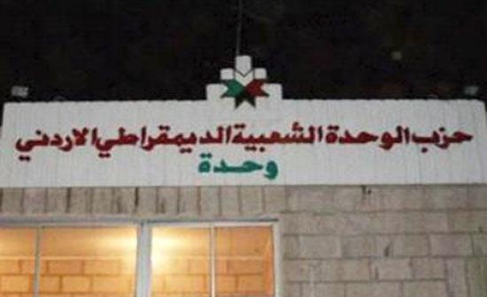الوحدة الشعبية يستغرب صمت أنظمة عربية على تصريحات ترمب حول الجولان