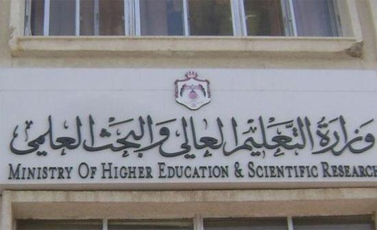"""""""التعليم العالي"""" توقع اتفاقية جمع تبرعات لـ """"الخيرية الهاشمية"""""""