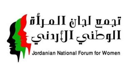 افتتاح مقر تجمع لجان المرأة في الطفيلة