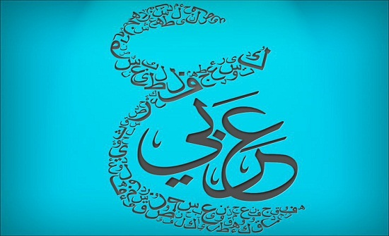 افتتاح معرض الخط العربي في الزرقاء