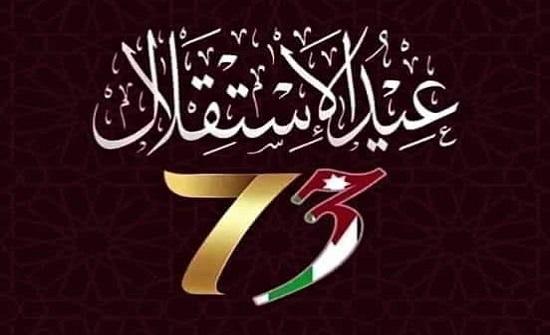 الاردنيون يحتفلون بالذكرى 73 للاستقلال