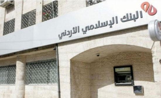 ستاندرد آند بورز تثبت تصنيفها الائتماني للبنك الإسلامي الأردني