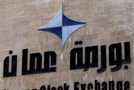 مؤشر بورصة عمان ينخفض في افتتاح تعاملاته