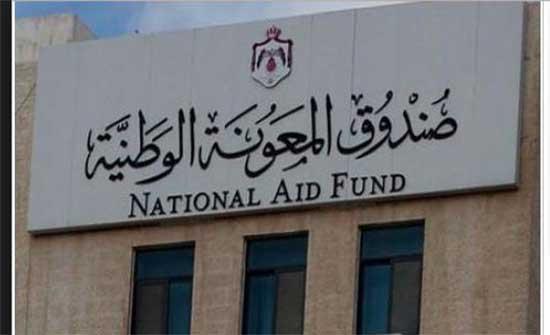 المعونة: صرف 200 دينار لطلبة التوجيهي المنتفعين