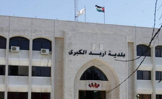 تعليق اضراب العاملين ببلدية اربد