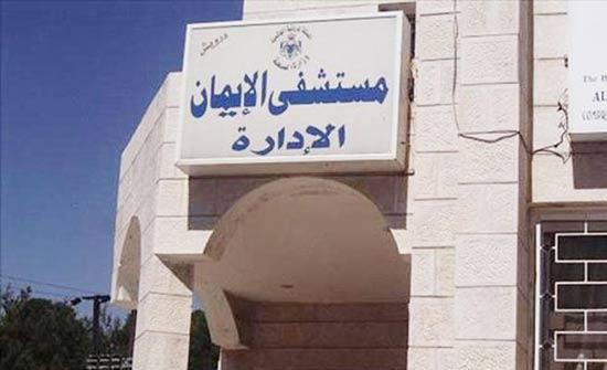 عجلون: مطالب بزيادة عدد كوادر الاختصاص بطوارئ مستشفى الايمان