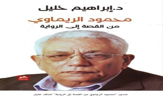 """صدور """"محمود الريماوي من القصة إلى الرواية"""" للناقد خليل"""