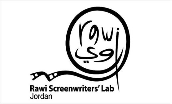 """ورشة """"راوي"""" لكتّاب السيناريو تعلن عن قبول طلبات صناع الافلام"""