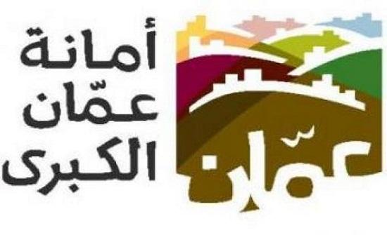 الأمانة تنظم مهرجان أفلام في متحف المشير المجالي