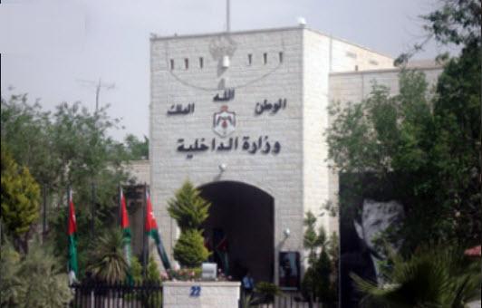 وزارة الداخلية تطلق الخطة التدريبية لتطبيق قانون اللامركزية