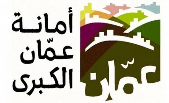 أمانة عمان تثمن جهود المخابرات والجيش العربي والاجهزة الامنية في حماية الوطن