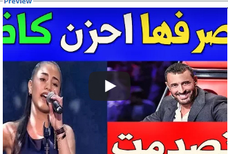 بالفيديو .. لين الحايك تصدم الجمهور بشكلها وتسئ تصرفها مع كاظم الساهر